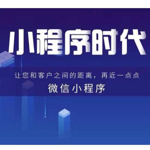 湖北运涛 哪有公众号小程序开发公司