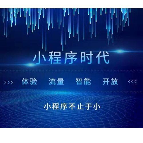 公众号小程序开发 湖北运涛 放心的公众号小程序开发服务商