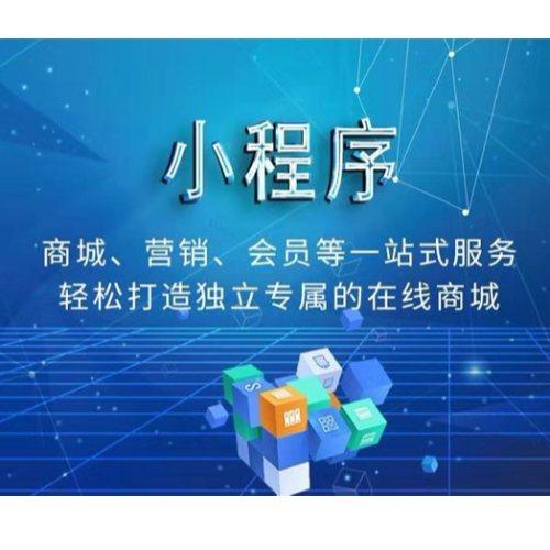 外卖智能小程序开发 湖北运涛 餐饮智能小程序开发公司