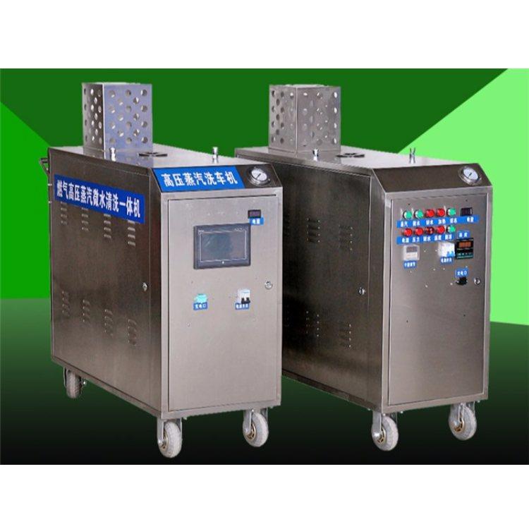 高压蒸汽洗车机设备的来源 高压蒸汽洗车机 蒸汽洗车机