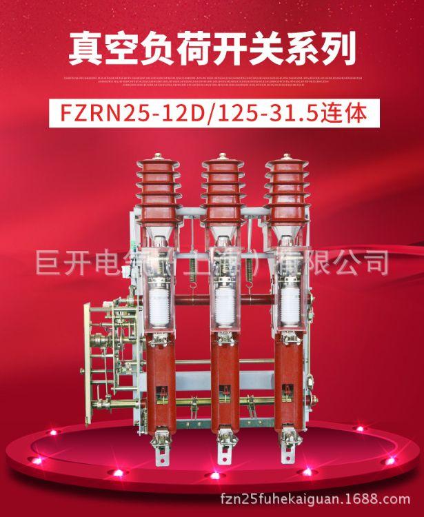 FZN25-12_01