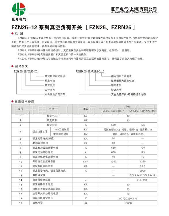 FZN25-12_03