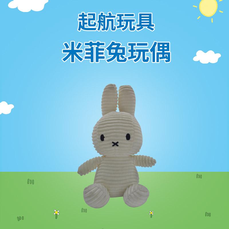 厂家加工定制毛绒玩具米菲兔毛绒公仔娃娃厂家订制