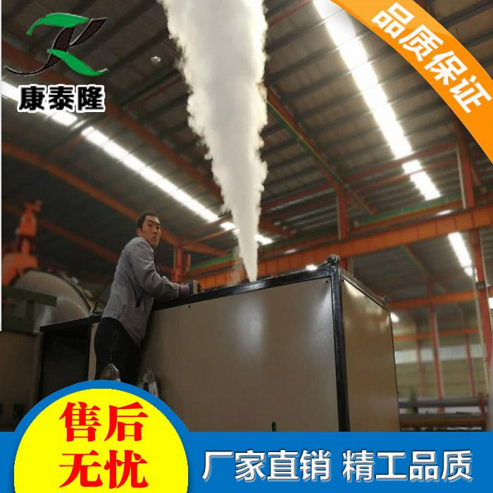 山东康泰隆 微型生物质蒸汽发生器报价 高温生物质蒸汽发生器