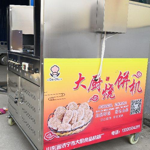 小型全自动烧饼炉子报价 转炉烧饼炉子视频 大厨