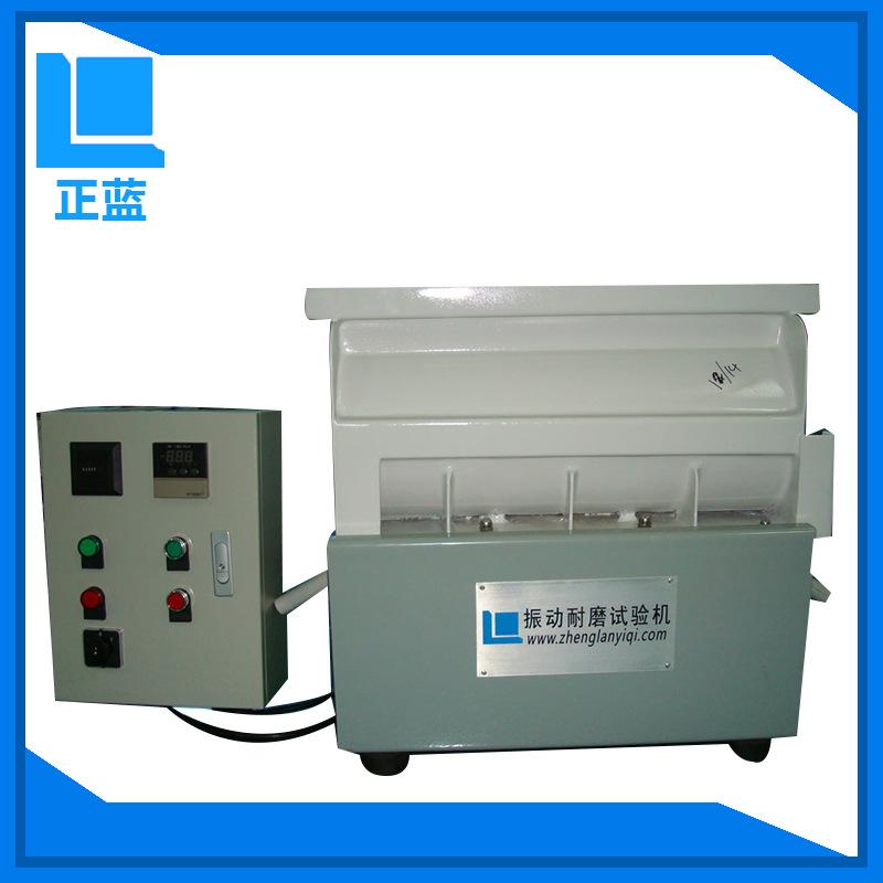 专业提供 ZL-R180德国振动耐磨试验机 调速振动耐磨试验机