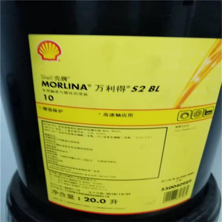 供应河南原装壳牌万利得MorlinaS2BL51022轴承循环油锭子油