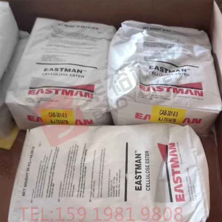 桂林CAB 381-0.1 美国伊士曼 醋酸丁酸纤维素酯 全国均可发货