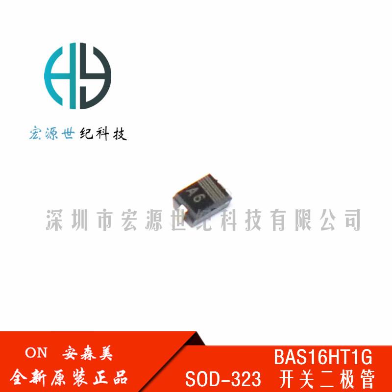 BAS16HT1G SOD-323 丝印 A6 开关二极管