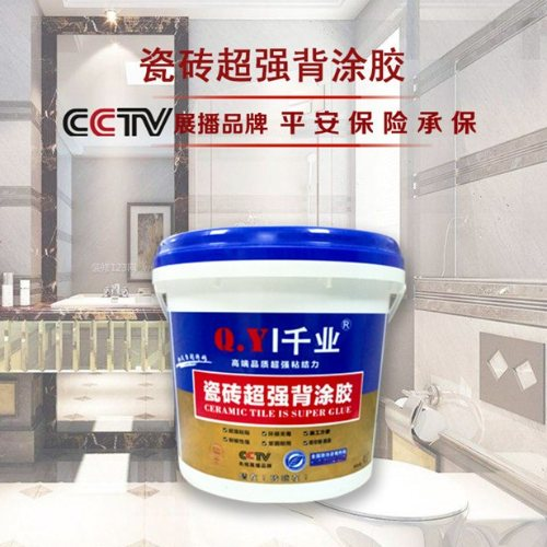 千业 优质瓷砖粘结剂代理 优质瓷砖粘结剂十大品牌