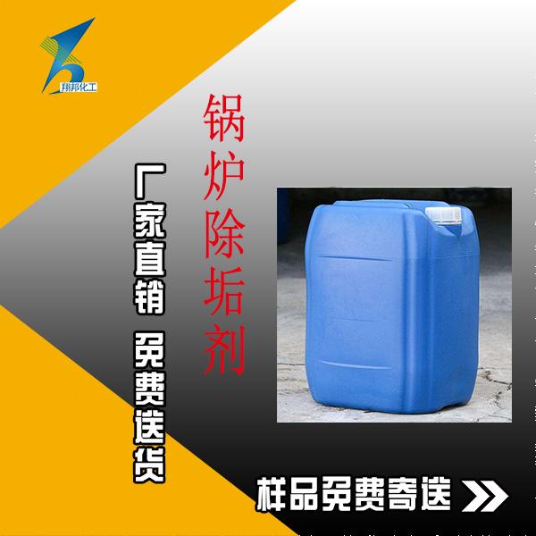 供应锅炉缓蚀阻垢剂供应商 高效锅炉缓蚀阻垢剂供应商 翔邦化工