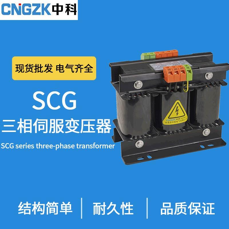 中科-厂家直销 DG-15KVA单相变压器 供应单相隔离控制变压器厂家 欢迎询价