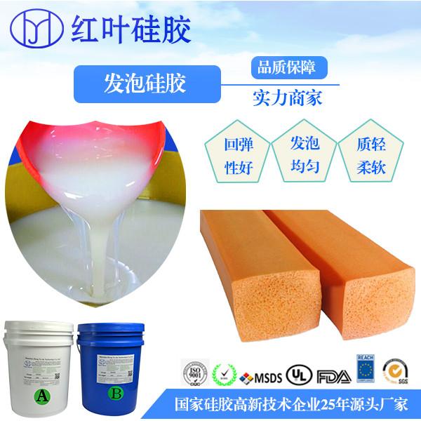可替代聚氨酯的液体发泡硅胶批发 发泡硅胶 免费提供样品