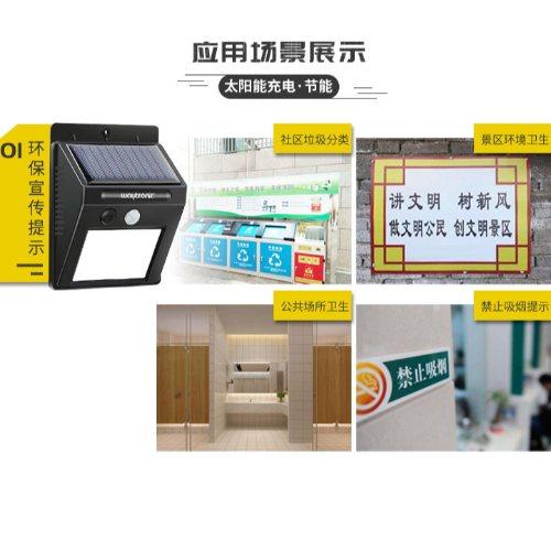 太阳能语音提示器零售 WT/唯创知音 太阳能充电语音提示器