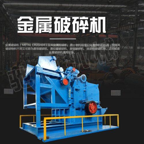 名优产品油漆桶破碎机欢迎来电 节能油漆桶破碎机高效 河南