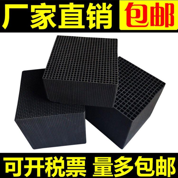 直销热购特种蜂窝碳块 工业喷漆房废气脱硫耐水蜂窝活性炭