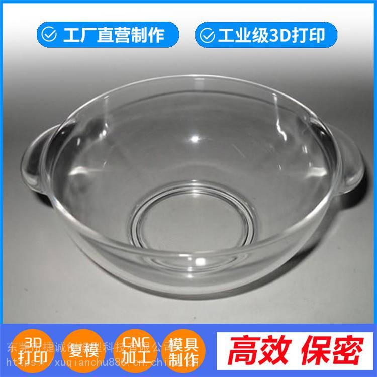 捷诚塑料手板工业设计加工电器手板模型
