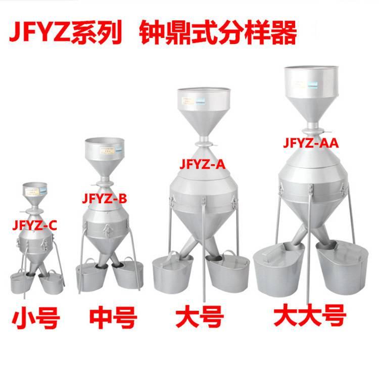 FYZ-A型钟鼎式分样器JFYZ-B稻谷粮食种子谷物玉米分样器谷物不锈钢分样器