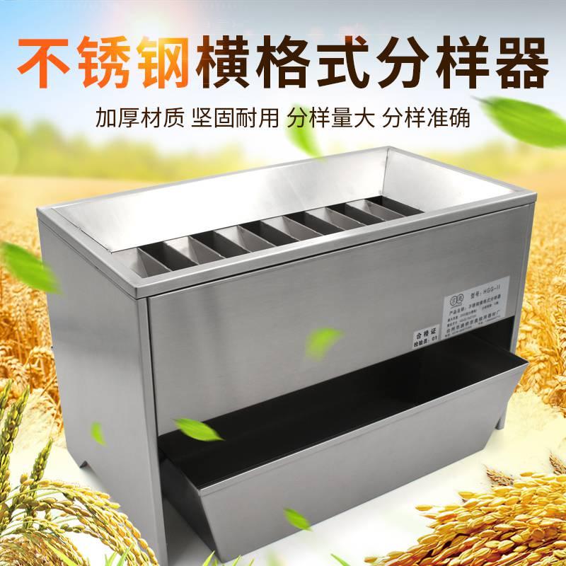 不锈钢横格式分样器分选器HGG-I/HGG-II粮食玉米种子小麦粮库专用