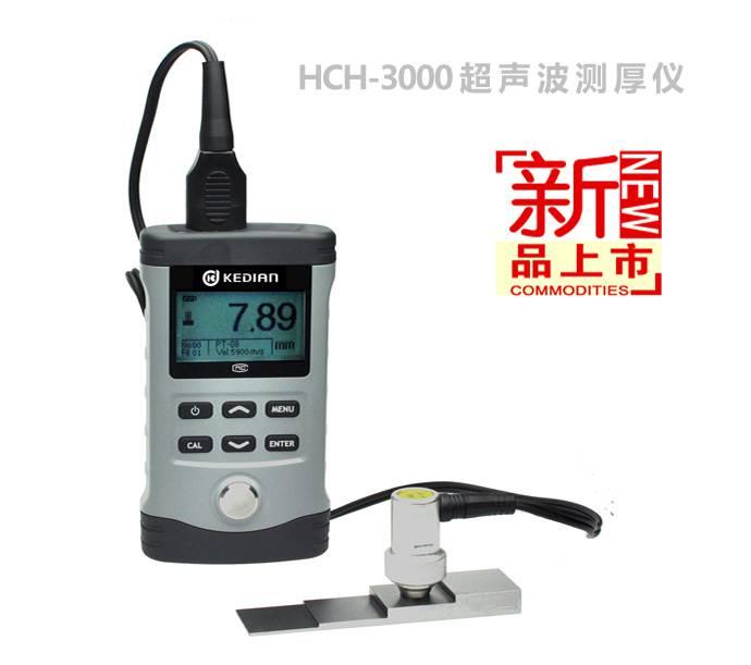 超声波测厚仪HCH-3000E-E回波-回波超声波测厚仪