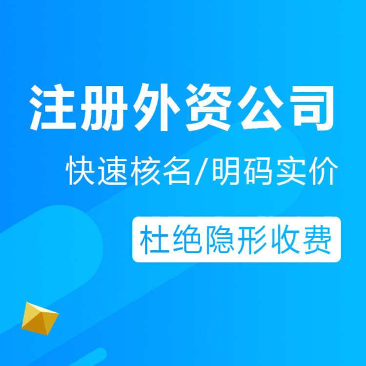 广州公司注册选广州瑞讯代办公司注册服务
