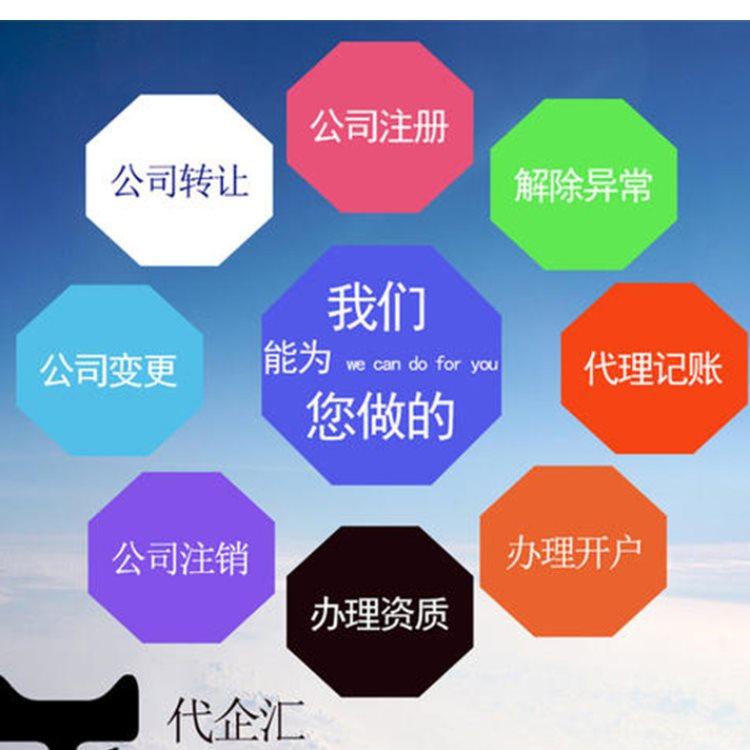商标注册服务 广州商标注册 如商注册 商标注册
