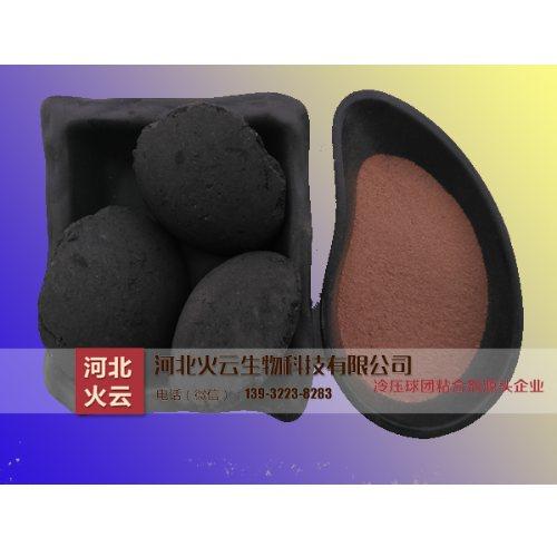 球团氧化铁皮粘结剂厂 氧化铁皮粘结剂批发 火云