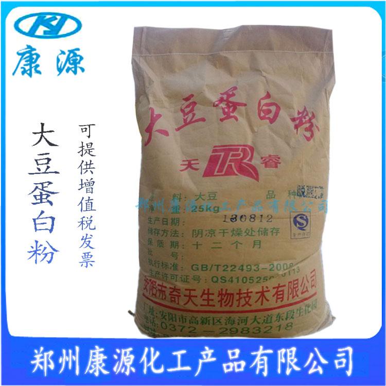 大豆蛋白粉生产 食品级大豆蛋白粉价格 大豆蛋白粉