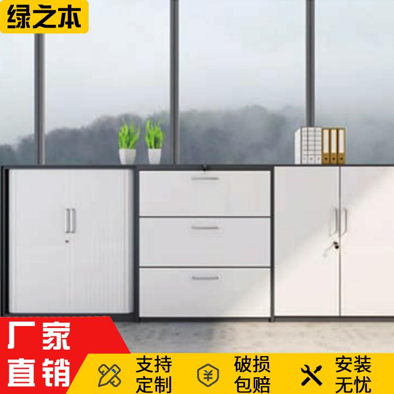 绿之本生产办公文件柜 带锁卷门柜 加厚钢制铁皮柜 质量保证 欢迎来电