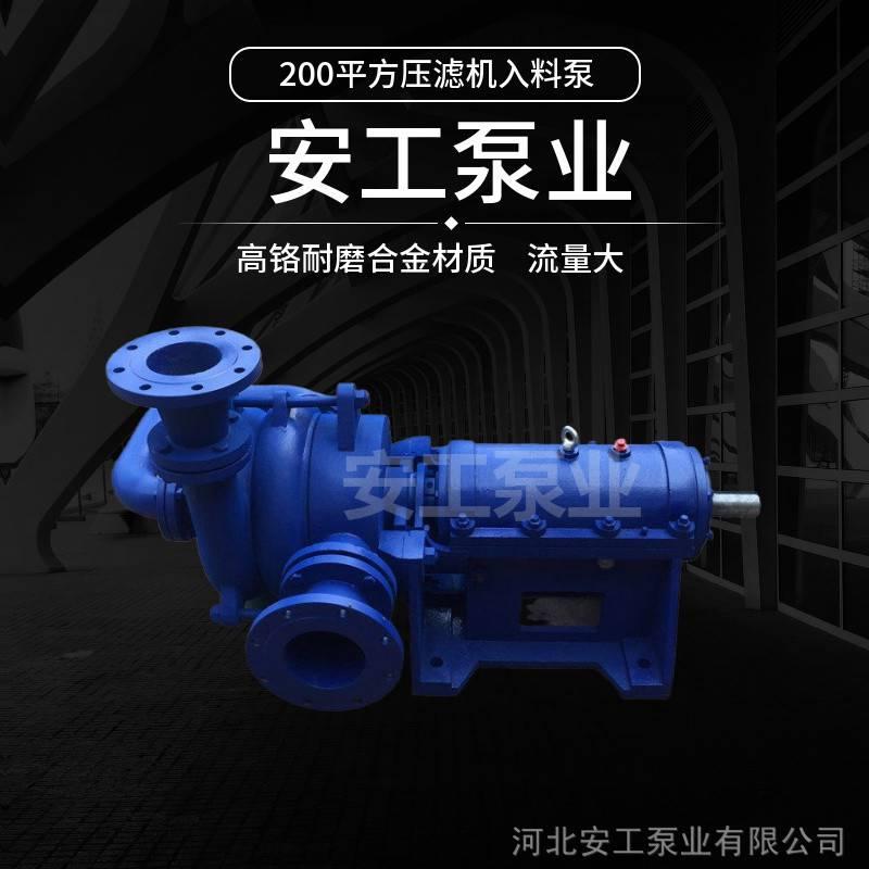 50SYA75-15压滤机泵压滤机污泥脱水泵污泥脱水专用泵