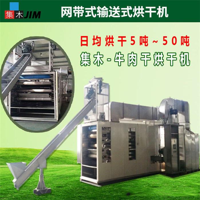 集木烘干机 蔬菜热泵干燥机 热泵烘干机批发