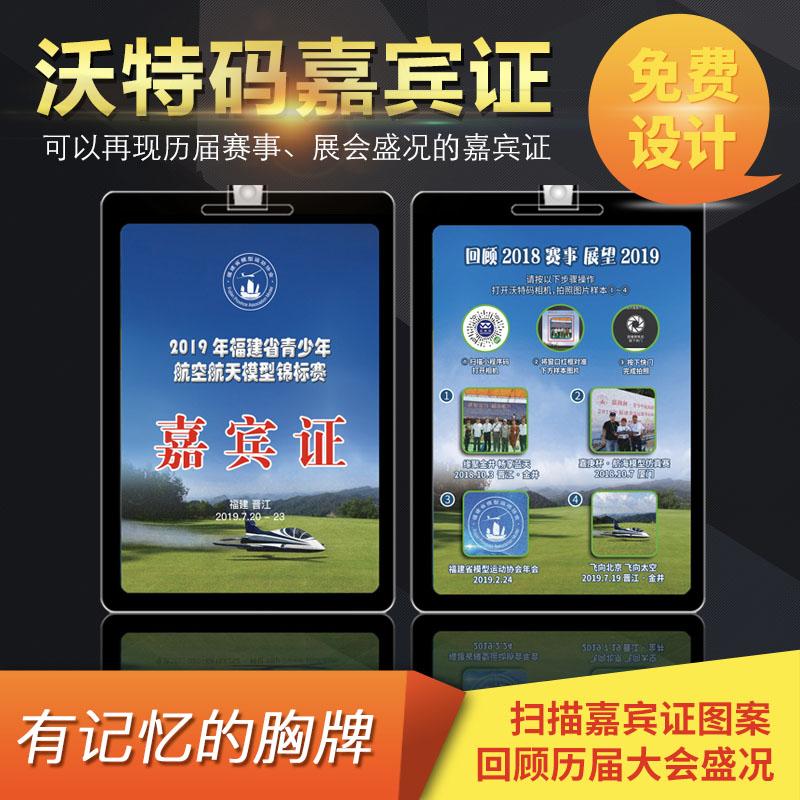 南京厂家 嘉宾证定制订做 免费设计 物美价廉