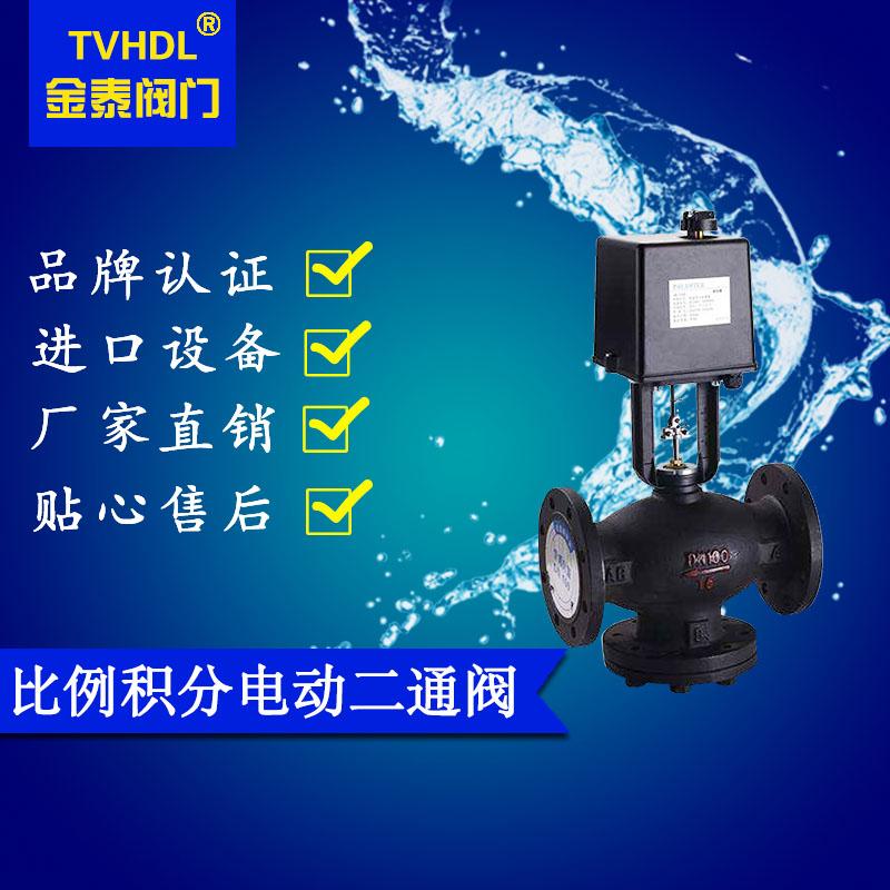惠州供应比例积分电动二通阀 中央空调专用电动比例调节阀