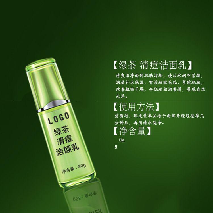 绿茶清痘洁颜乳洁净肌肤补水祛痘洗面奶洁面乳OEM加工