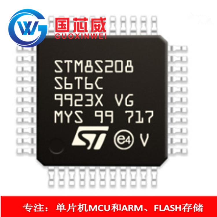 嵌入式处理器STM8S208S6T6