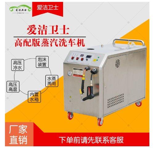 电加热洗车机优点 移动上门洗车机原理 爱洁卫士