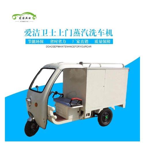 燃气式洗车机功率 爱洁卫士 流动三轮车洗车机厂家