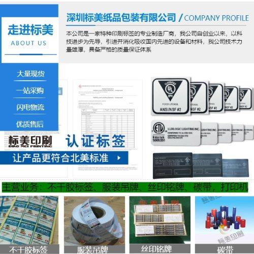 条码标签 高频标签采购 标签工厂 标美印刷