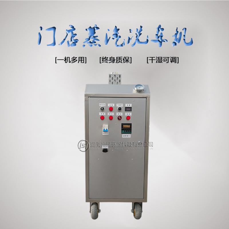 流动式蒸汽洗车机更干净 恒盛环保 蒸汽洗车机功效