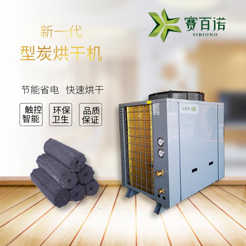 热泵型碳干燥机报价