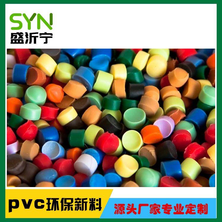 阻燃级pvc原料颗粒 60度pvc原料颗粒厂家批发 盛沂宁