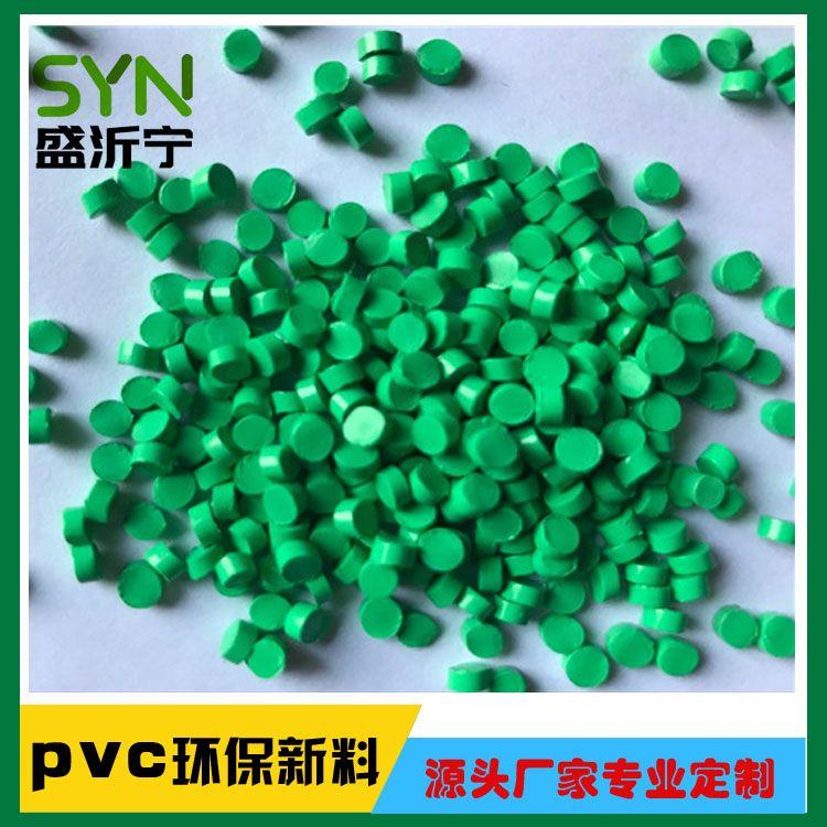 盛沂宁 食品级pvc塑料粒子厂家批发 黑色注塑级pvc塑料粒子
