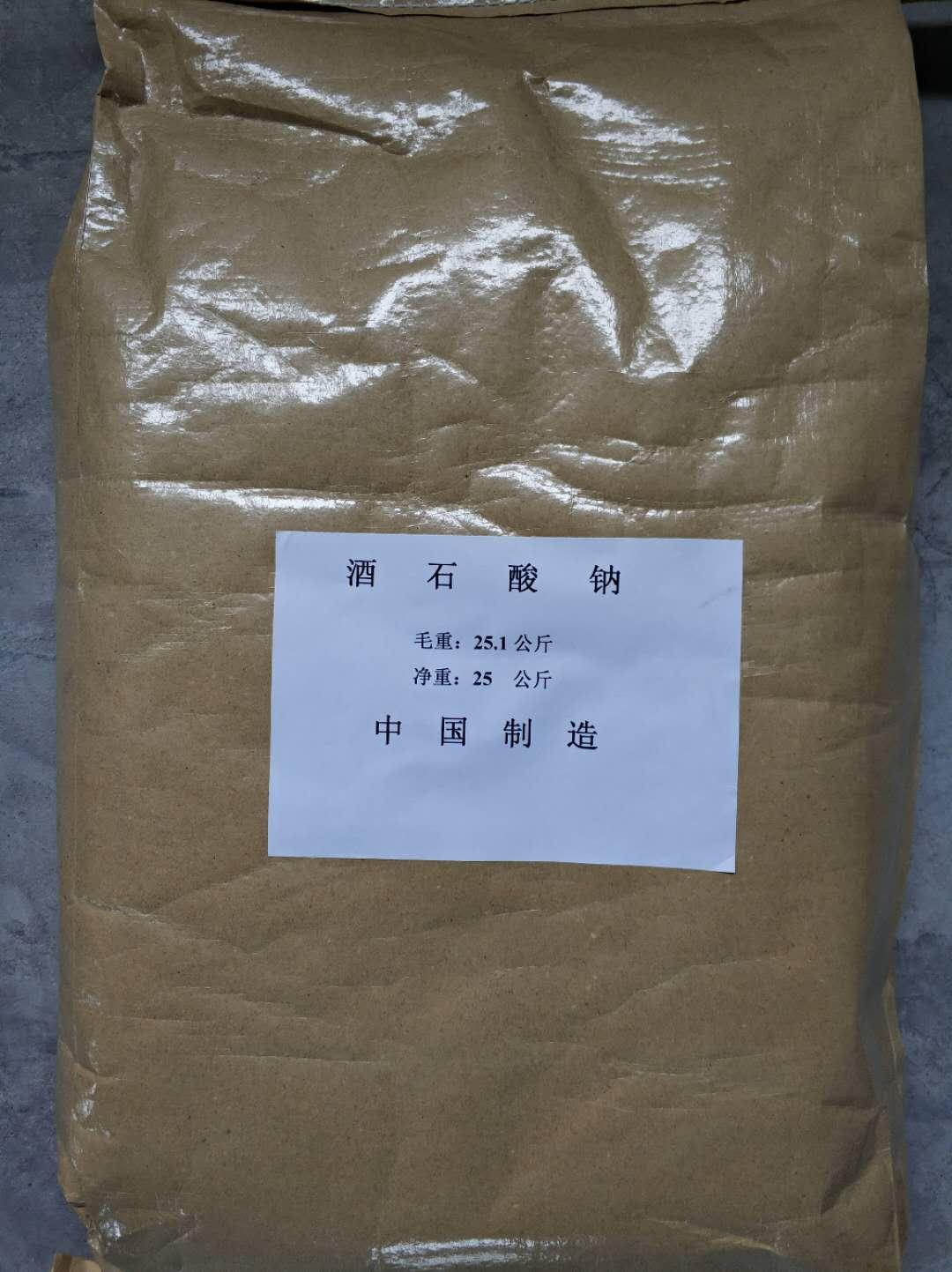 供应 酒石酸钠