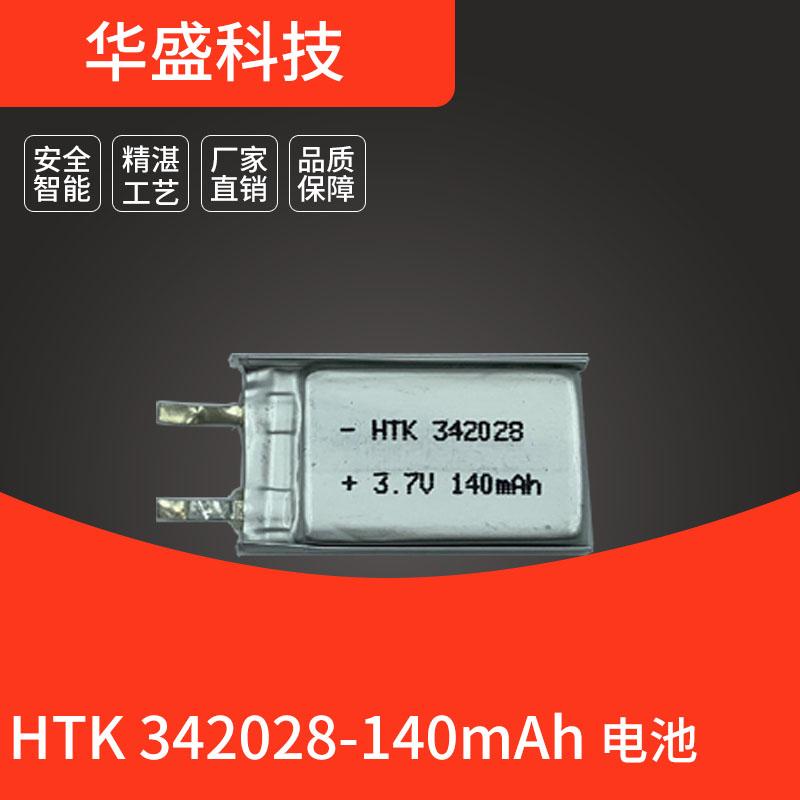 厂家批发140mAh聚合物电池 智能手表用电池