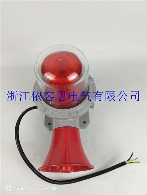 BJD96系列防爆警示灯180分贝大喇叭LED防爆声光报警器