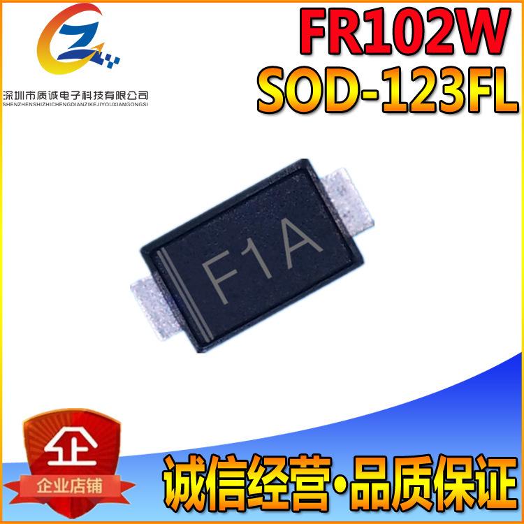 F1A SOD123FL快恢复二极管FR102W