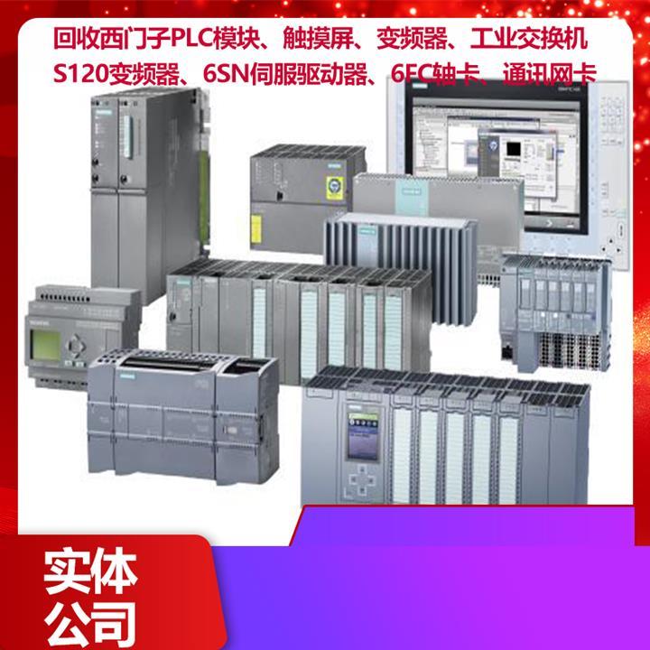 回收西门子CPU