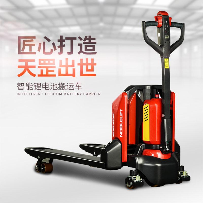 諾力全電動自動搬運車電瓶地牛鋰電池升降液壓叉車1.5噸2噸小型