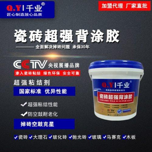 玻化砖背胶批发 千业 优质玻化砖背胶十大品牌 玻化砖背胶工程