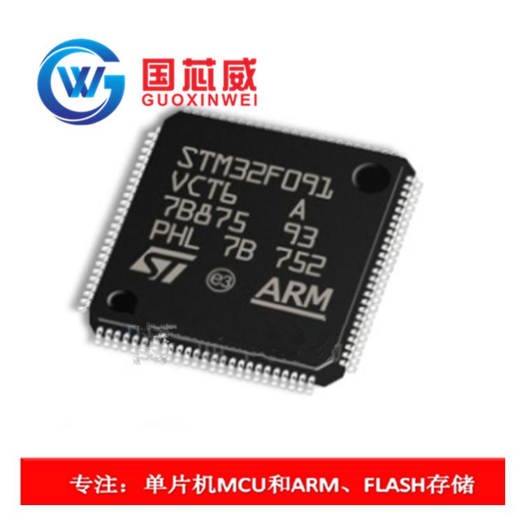嵌入式处理器STM32F091VCT6